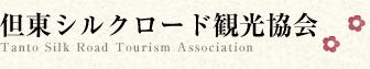 チューリップあふれるまち 兵庫県豊岡市 | 但東シルクロード観光協会